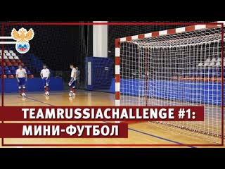 TeamRussiaChallenge #1: мини-футбол