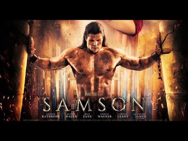 Самсон самый сильный человек на земле 2018 HD Лучшая озвучка