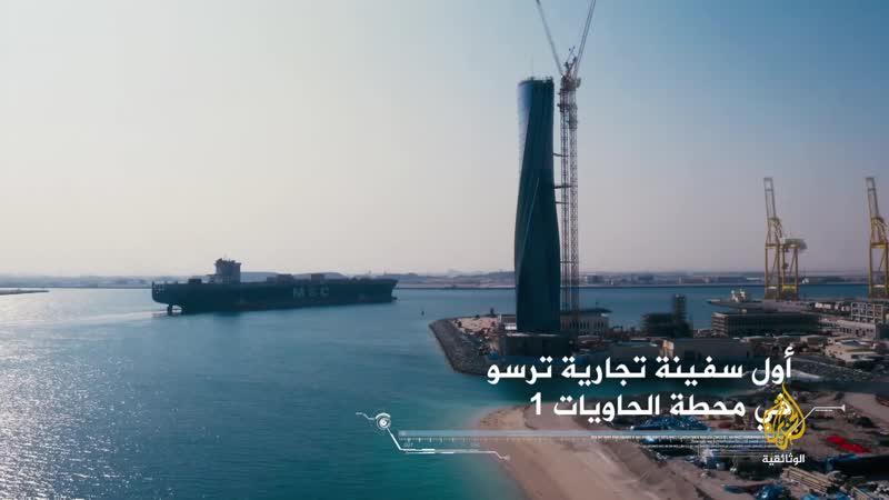 Порт Хамад-Доха - ميناء حمد الدولي