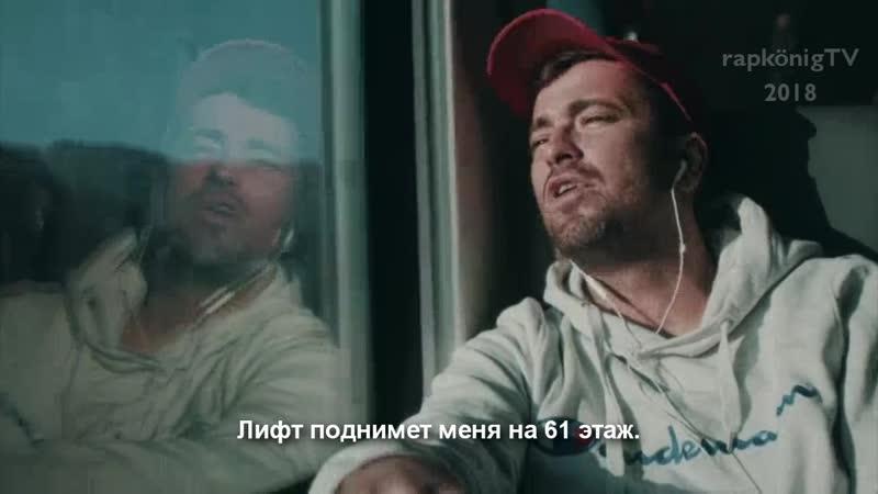 Marteria Casper - Denk an dich (feat. Kat Frankie) (russian subtitles)
