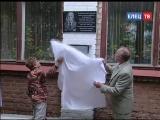 Открыта мемориальная доска первому директору школы № 95_ увековечено имя Владими