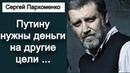 Реформа: Путину нужны деньги на другие цели ... Сергей Пархоменко 22.06.2018