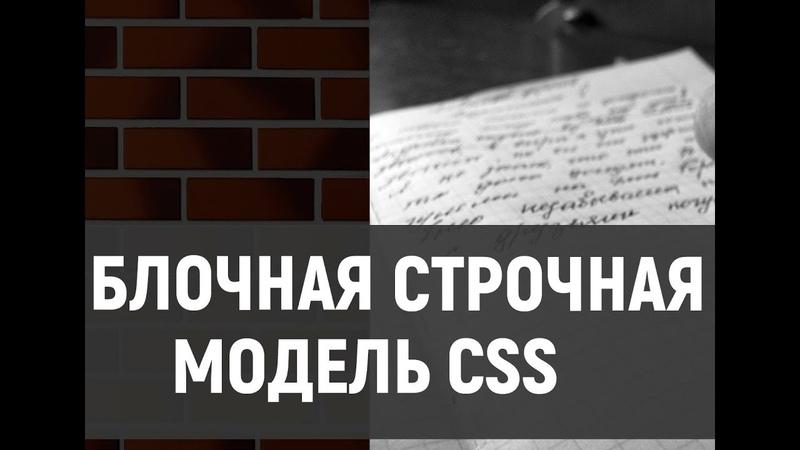 Блочная и строчная модель CSS.