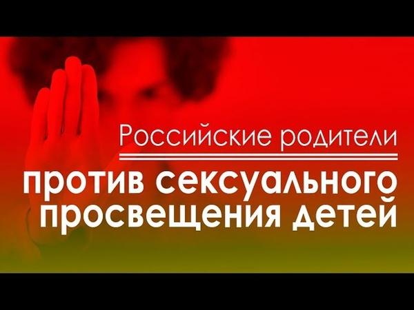 Эксперт: российские родители против сексуального просвещения детей