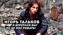 Игорь Тальков - Я вернулся бы! Но не мне решать!
