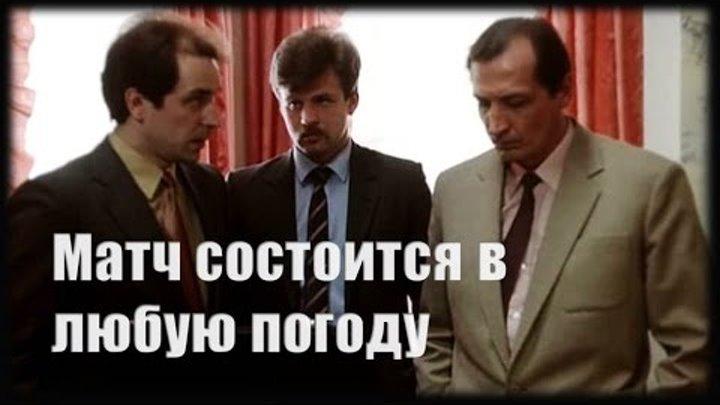 Фильм Матч состоится в любую погоду 1985 детектив криминал