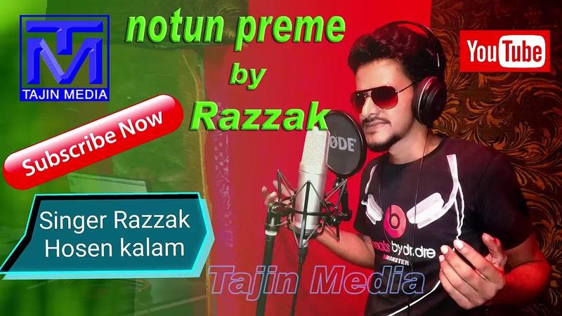 Notun preme mon mojaiya /Razzak /নতুন প্রেমে মন মজাইয়া করেছি কি মস্ত 247