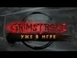 Новый герой Dota 2 - Grimstroke уже в игре!