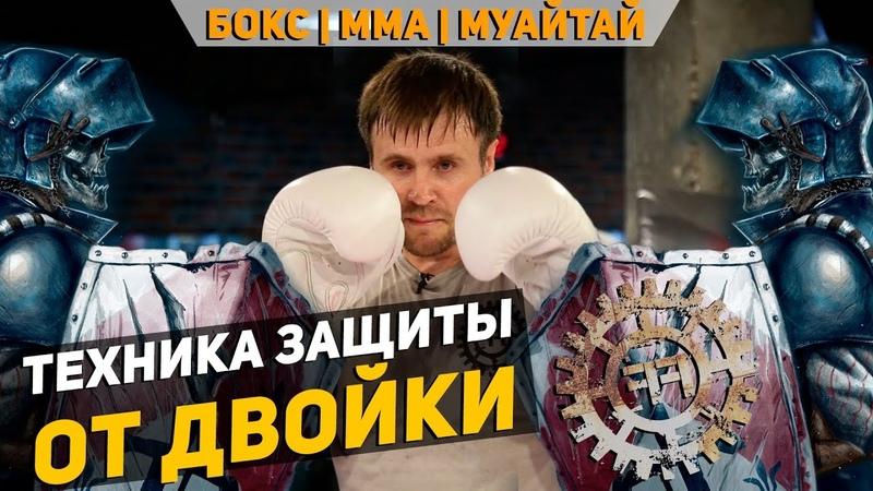 Защита от двойки БОКС MMA МУАЙТАЙ
