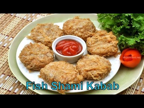 Fish Shami Kabab | Shami Kabab Recipe In Urdu/Hindi | How To Make Perfect Fish Shami Kabab