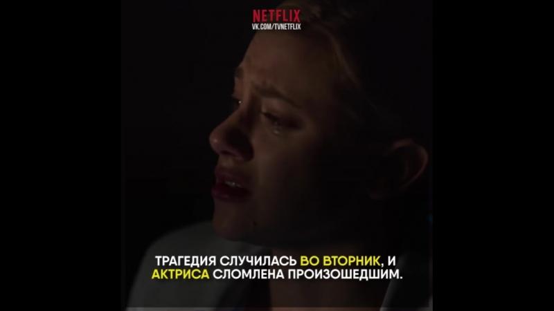 Трагедия в семье актрисы Ривердейла.