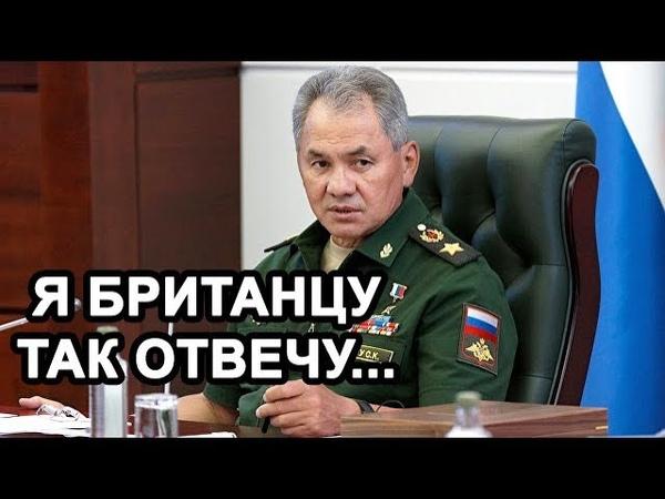 Даже Путин так не смог бы! Шойгу ЗАЧЁТНО ПHУЛ бpитaнckoгo миниcтpa oбopoны