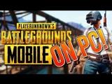 🎮 PlayerUnknown's Battlegrounds Mobile - Делаем кирдык с переворотом ).# 🎮