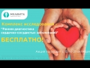ранняя диагностика сердечно-сосудистых заболеваний