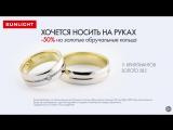 SUNLIGHT. -50% на золотые обручальные кольца