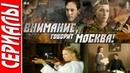 Внимание, говорит Москва (Все серии. 2006) Военный, Драма, Русский фильм