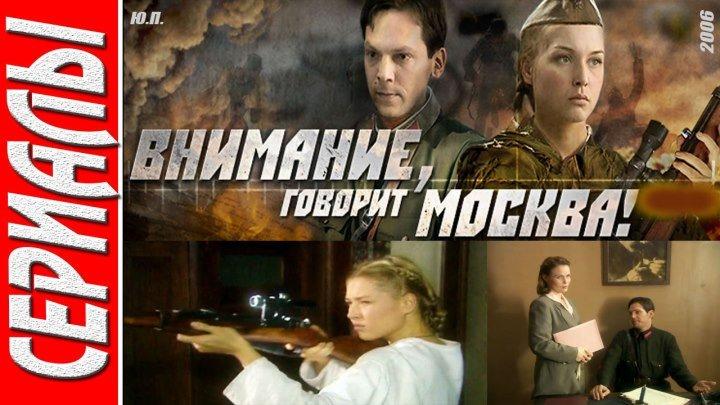 Внимание говорит Москва Все серии 2006 Военный Драма Русский фильм