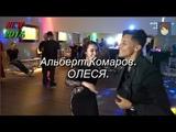 ОЛЕСЯ - Альберт Комаров. Танцуют Nery Garcia &amp Azeeria. NEW 2018.