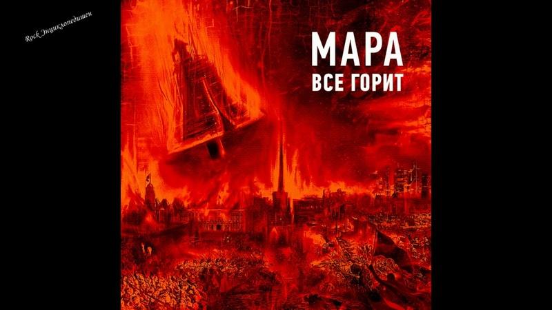 Мара Все горит