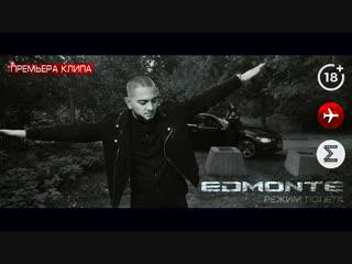 Edmonte - Режим полёта (премьера клипа) Новинка 2018