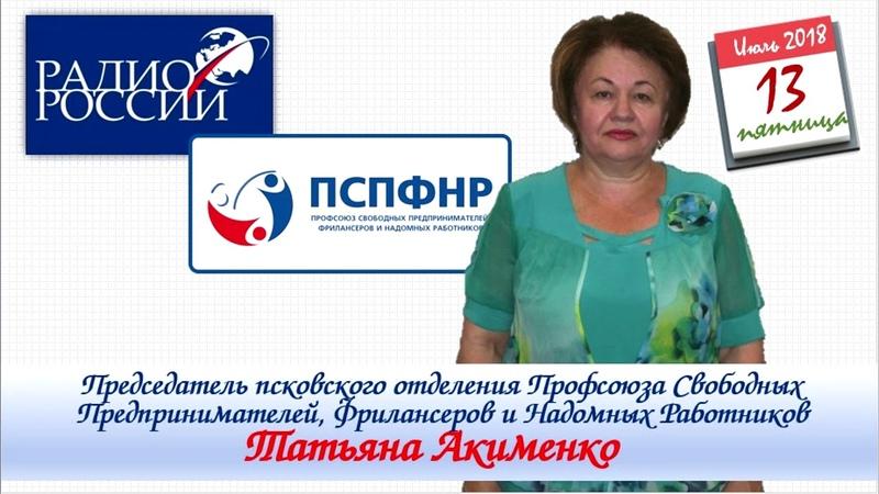 Радио России Псков - интервью с Председателем ПСПФНР Татьяной Акименко