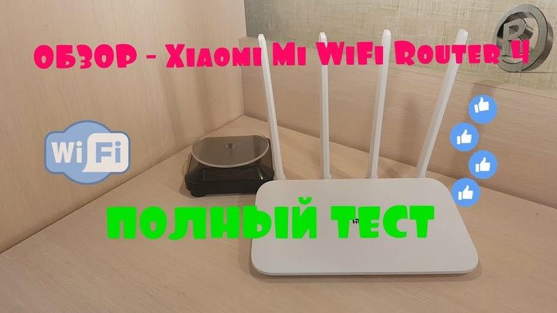 ОБЗОР и ТЕСТ скорости Xiaomi Mi WiFi Router 4 (Маршрутизатор/Роутер)
