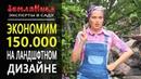 Экономия до 150000 рублей на каменной кладке и ремонте 0