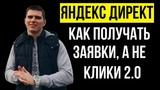 Как настроить Яндекс Директ 2018. Полный курс по Яндекс Директ с Нуля. Поиск + РСЯ.