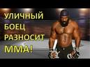 Кимбо Слайс ГАНГСТЕР В ММА
