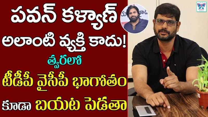 పవన్ అలాంటి వ్యక్తి కాదు.! | Mahaa News Murthy Clarity On Pawan Kalyan Janasena Party Secret Meeting