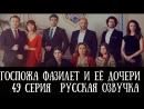 Госпожа Фазилет и ее дочери 49 серия Русская Озвучка