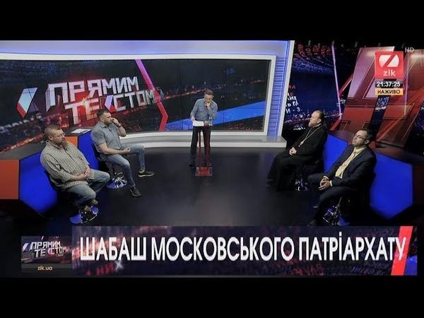 Прямим текстом Шабаш московського патріархату