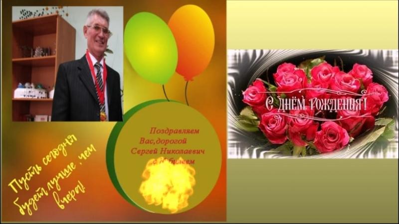 Видео поздравление на юбилей Сергею Николаевичу Рыбакову