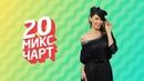ТОП 20 МИКС ЧАРТ 1HD Music Television 157 выпуск