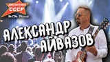 Александр Айвазов с лучшими хитами на фестивале