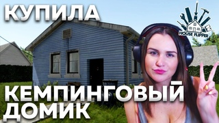 HOUSE FLIPPER ► КУПИЛА КЕМПИНГОВЫЙ ДОМИК! 😜 #8