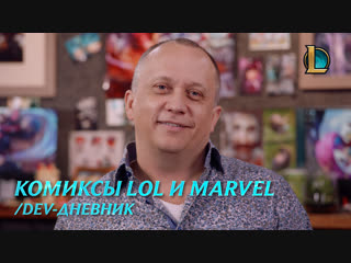 Комиксы LoL и Marvel | /dev-дневник – League of Legends