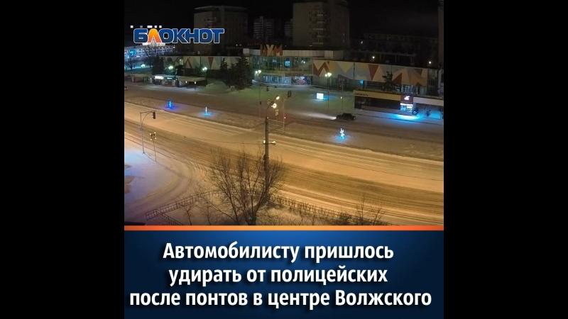 Автомобилисту пришлось удирать от полицейских после понтов в центре Волжского