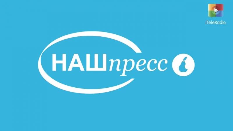 Горячий микрофон Новостное агентство НАШпресс