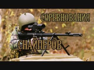 Всероссийские соревнования снайперов Ролик для ФВСР