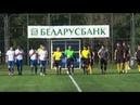 ФК Полоцкгаз ФК Детскосельский 9 09 2018