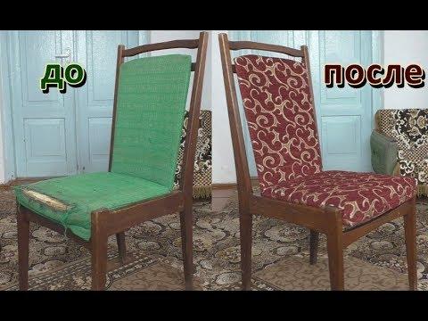 Ремонт стула и перетяжка обивки своими руками