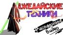 Джедайские техники Максим Дорофеев Книга за 3 минуты