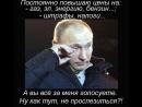 Извесные люди чесно о Путине.