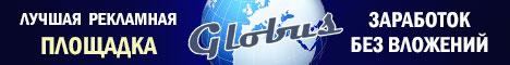 globus-inter.com/ru/land/ads?invite=62549