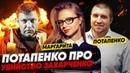 Дмитрий Потапенко про убийство Захарченко главаря ДНР и Оплот Последние новости Донбасс Реалии