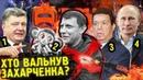 Братство про убийство Захарченко в Донецке главаря ДНР Расследование и последние новости
