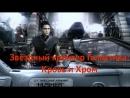 Звездный Крейсер Галактика: Кровь и Хром (2012) HD