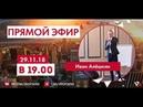 Прямой Эфир 29.11.2018. Спикер - Иван Алёшкин.