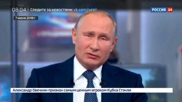 Новости на Россия 24 • Пока гром не грянет томская семья получила полагающуюся им землю после общения с президентом